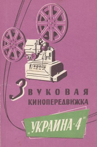 Кинопрередвижка Украина-4