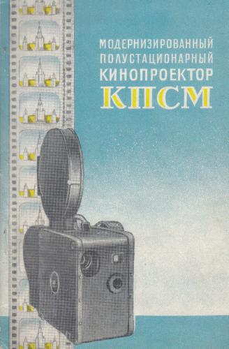 Кинопроектор КПСМ