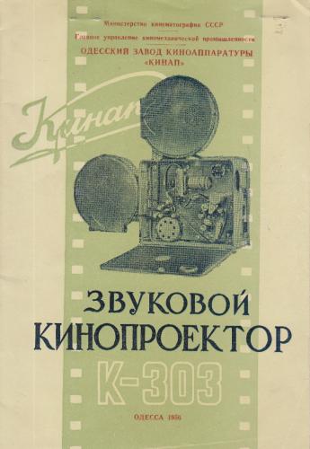 Кинопроектор К303