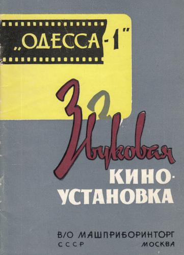 Кинопроектор Одесса 1