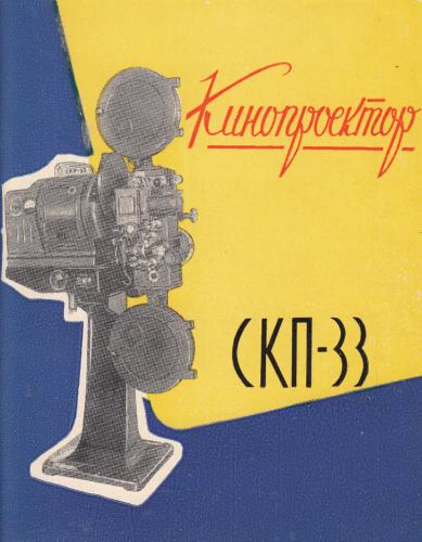 Кинопроектор СКП-33