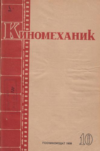 Киномеханик  №10 1938 г.