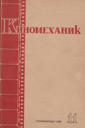 Киномеханик  №11 1938 г.