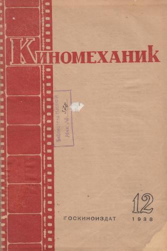 Киномеханик  №12 1938 г.