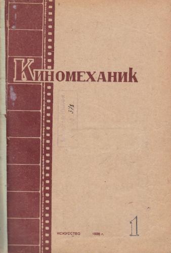 Киномеханик  №1 1938 г
