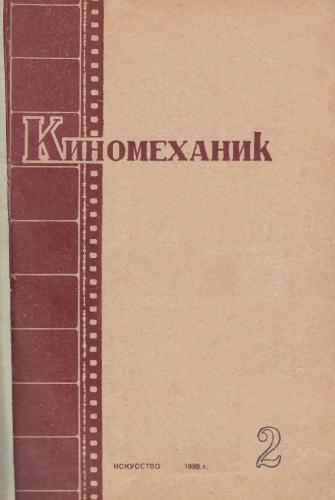 Киномеханик  №2 1938 г