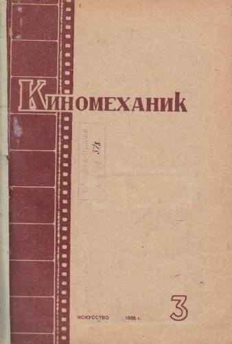 Киномеханик  №3 1938 г