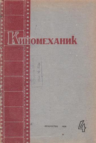 Киномеханик  №4 1938 г.