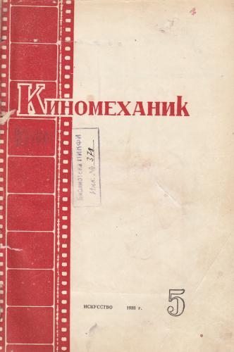 Киномеханик  №5 1938 г.