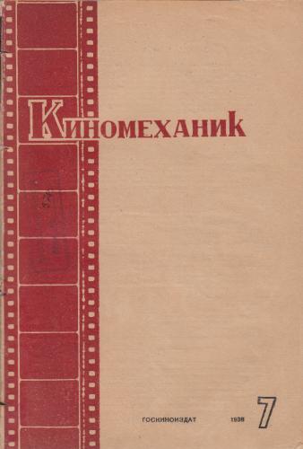Киномеханик  №7 1938 г.