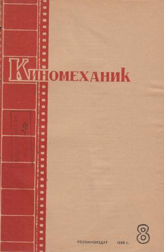 Киномеханик  №8 1938 г.