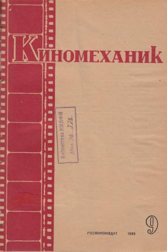 Киномеханик  №9 1938 г.