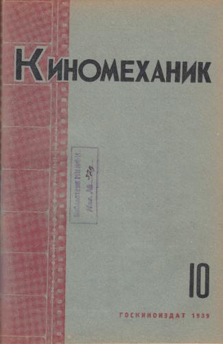 Киномеханик  №10 1939 г
