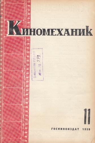 Киномеханик  №11 1939 г