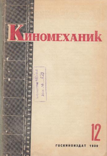 Киномеханик  №12 1939 г