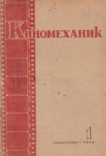 Киномеханик  №1 1939 г