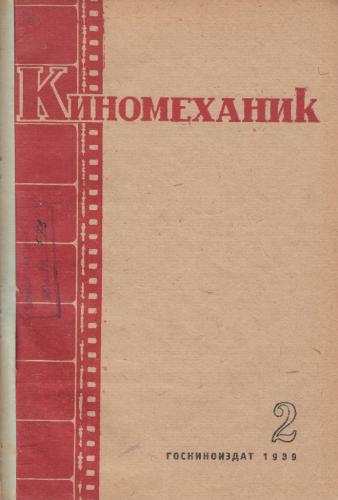 Киномеханик  №2 1939 г