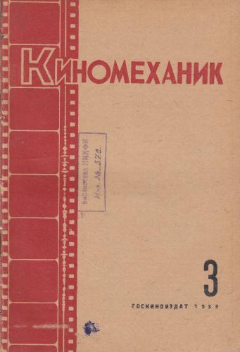 Киномеханик  №3 1939 г