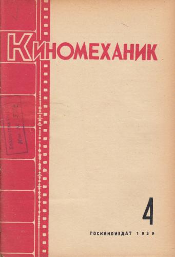 Киномеханик  №4 1939 г