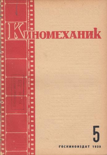 Киномеханик  №5 1939 г