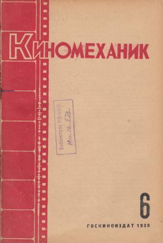 Киномеханик  №6 1939 г