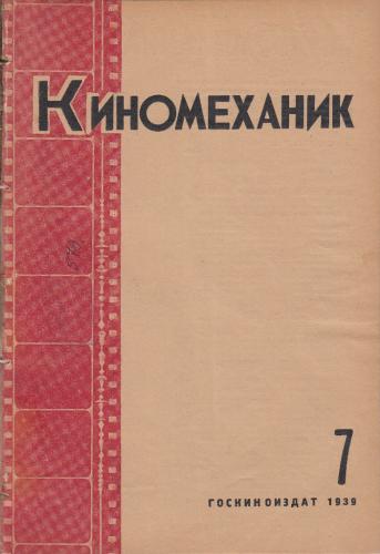 Киномеханик  №7 1939 г
