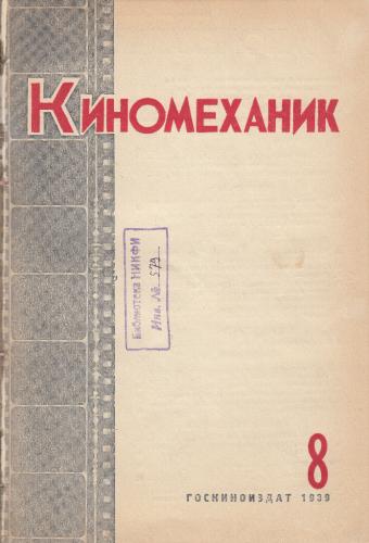 Киномеханик  №8 1939 г