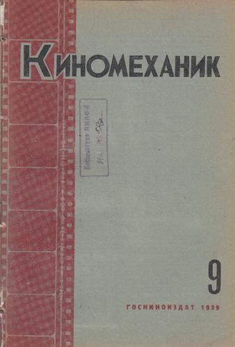 Киномеханик  №9 1939 г