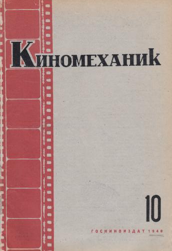 Киномеханик  №10 1940 г