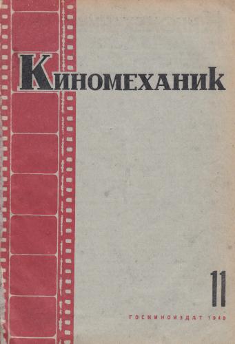 Киномеханик  №11 1940 г