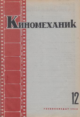 Киномеханик  №12 1940 г