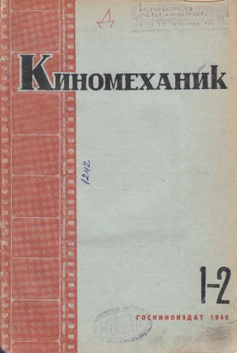 Киномеханик  №1 и №2 1940 г