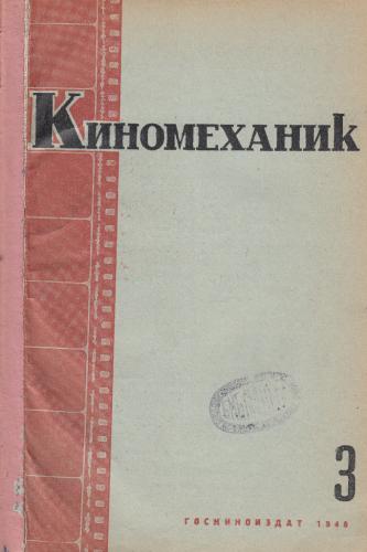 Киномеханик  №3 1940 г