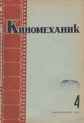 Киномеханик  №4 1940 г