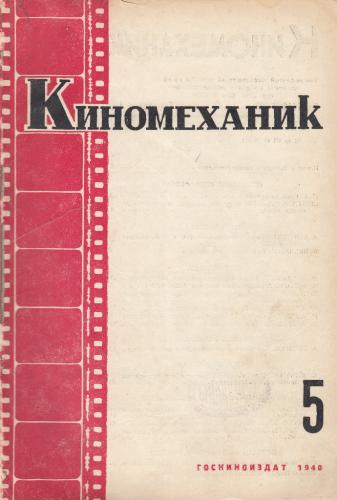 Киномеханик  №5 1940 г
