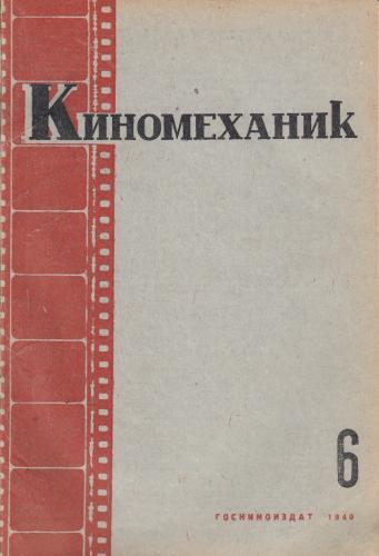 Киномеханик  №6 1940 г