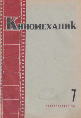 Киномеханик  №7 1940 г