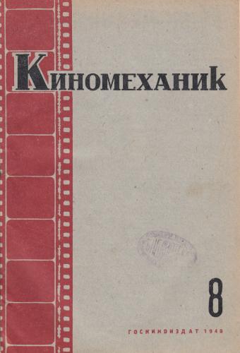 Киномеханик  №8 1940 г