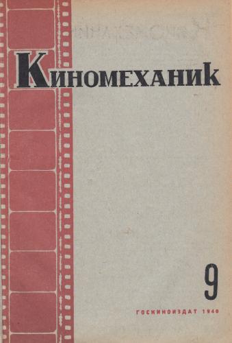 Киномеханик  №9 1940 г