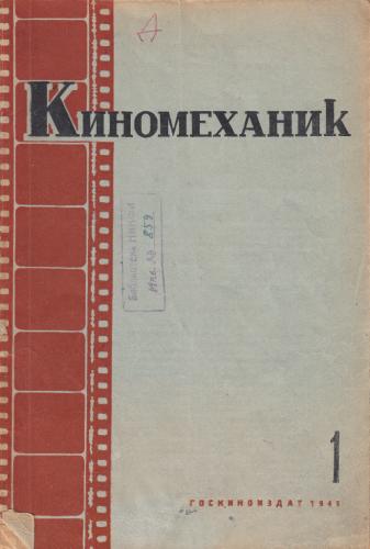 Киномеханик №1 1941 г