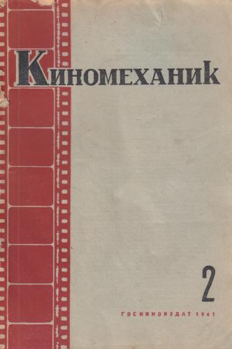 Киномеханик №2 1941 г