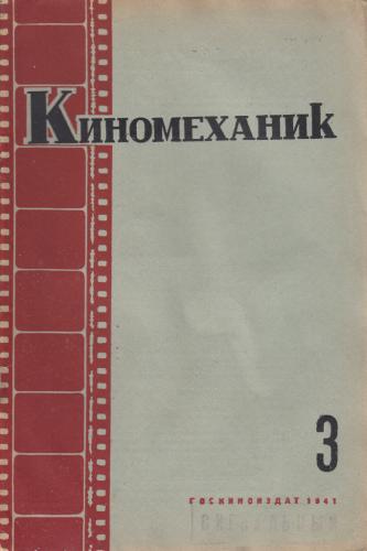 Киномеханик №3 1941 г