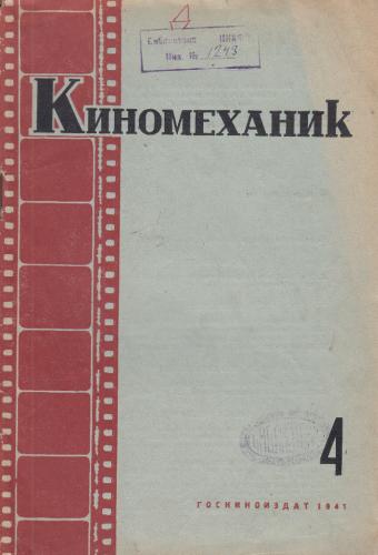 Киномеханик №4 1941 г