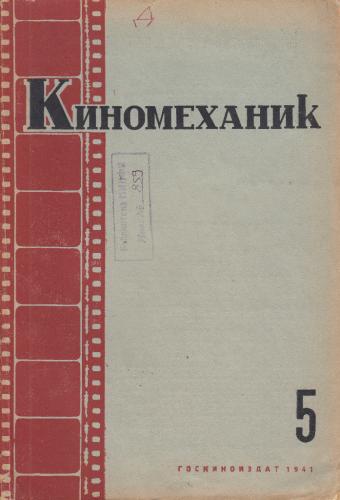 Киномеханик №5 1941 г
