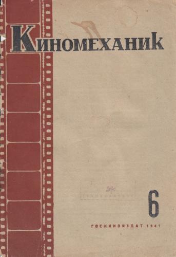 Киномеханик №6 1941 г