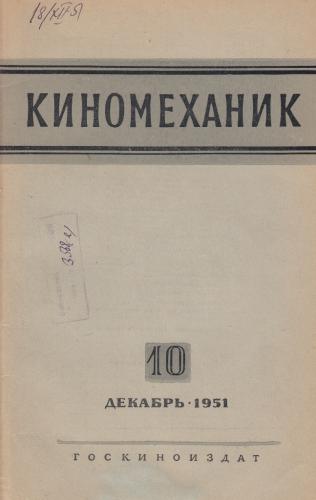 Киномеханик №10 1951 год