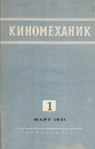 Киномеханик №1 1951 год