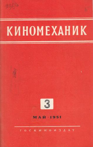 Киномеханик №3 1951 год