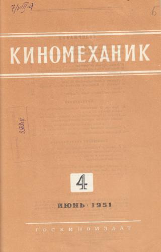 Киномеханик №4 1951 год