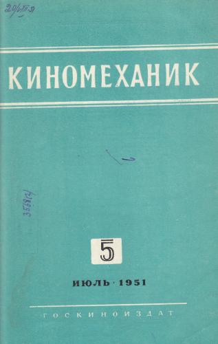 Киномеханик №5 1951 год